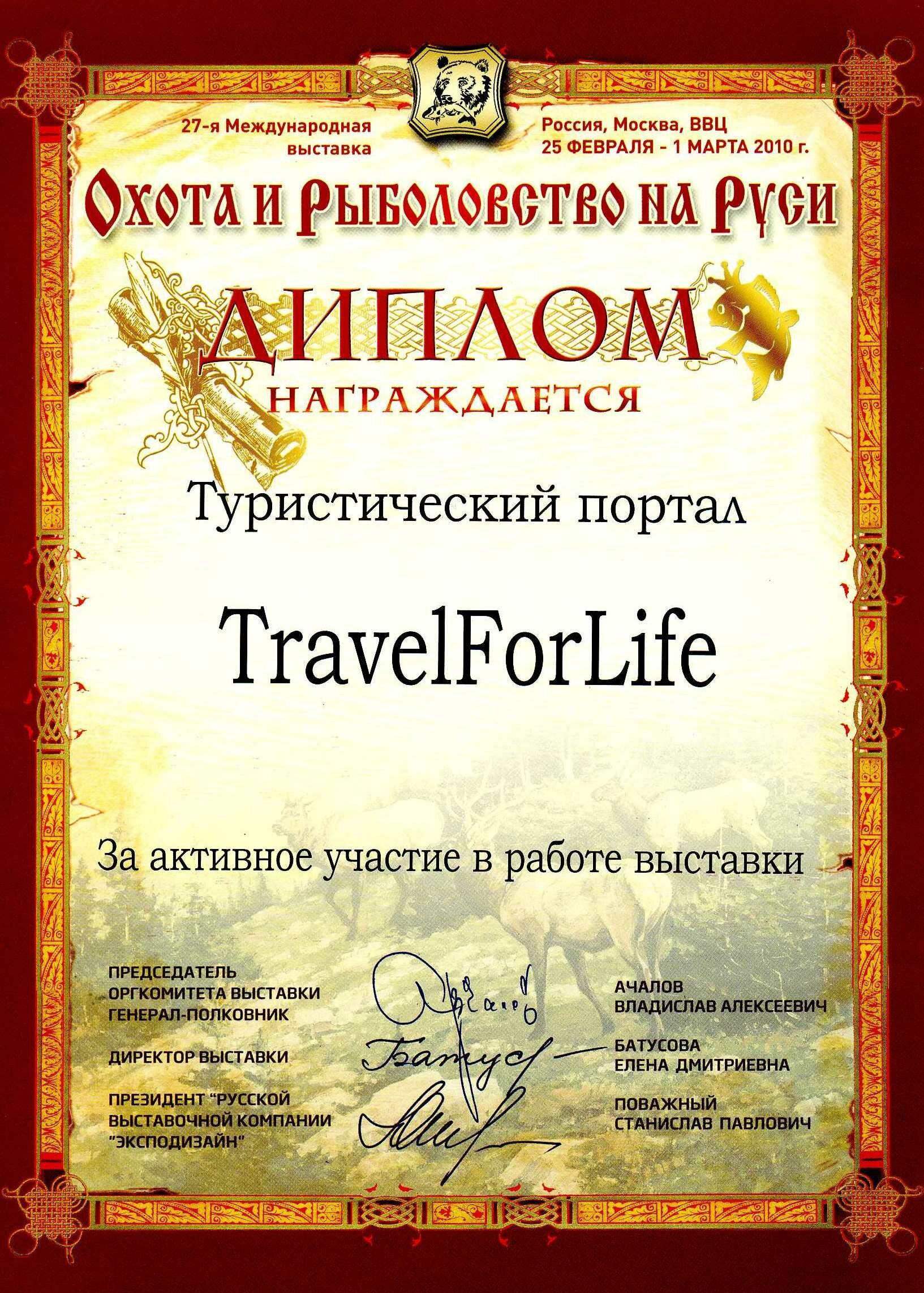 Наши награды Диплом за активное участие в работе 27 ой Международной выставки Охота и Рыболовство на Руси
